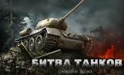 'Битва танков' - Почувствуй танковую мощь! Великая танковая битва у тебя в телефоне.